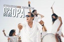 Damian Draghici feat. Antonis Remos - Opa Opa Opa Opa (videoclip nou)